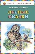 Лесные сказки - Сладков Николай Иванович