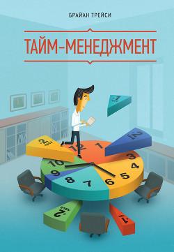 Результативный тайм-менеджмент: эффективная методика управления собственным временем - Трейси Брайан