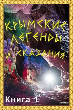 Крымские легенды и сказания. Книга 1 - Автор Неизвестен