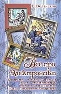 Читать книгу Все про Электроника (сборник)