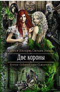 Две короны - Жильцова Наталья Сергеевна