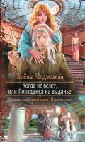 Когда не везет, или Попаданка на выданье - Медведева Алена Викторовна