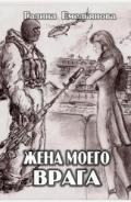 Жена моего врага - Емельянова Галина
