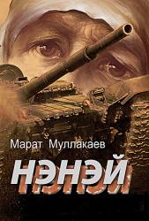 Нэнэй - Марат Муллакаев