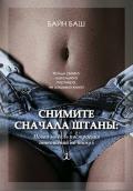 Снимите сначала штаны: новый способ построения отношений - Байн Баш