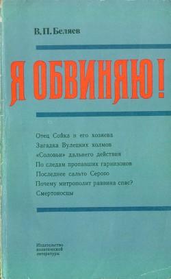 Я обвиняю! - Беляев Владимир Павлович