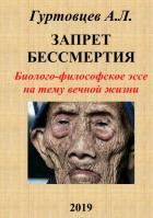 Запрет бессмертия-Биолого-философское эссе на тему вечной жизни - Гуртовцев Аркадий Лазаревич