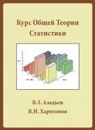 КУрс общей теории статистики - В.З. Аладьев