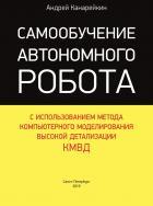 Самообучение автономного робота - Канарейкин Андрей