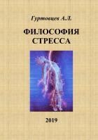 Философия стресса - Гуртовцев Аркадий Лазаревич
