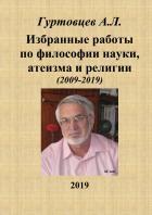 Избранные работы по философии науки, атеизма и религии (2009-2019) - Гуртовцев Аркадий Лазаревич