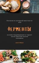 Ферменты как основа пищеварения и гарант качественной жизни человека. Питание в холодной местности - Мищак Андрей Иванович
