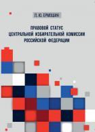 Правовой статус Центральной избирательной комиссии Российской Федерации - Ермошин Павел Юрьевич