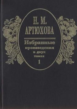 Избранные произведения в двух томах: том I - Артюхова Нина Михайловна