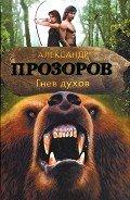 Гнев духов - Прозоров Александр Дмитриевич