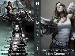 Ангел - телохранитель (СИ) - Беляцкая Инна Викторовна