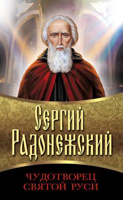 Преподобный Сергий Радонежский. Полное жизнеописание - Сборник Сборник