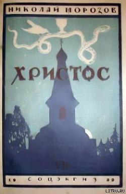 Христос - Морозов Николай Александрович
