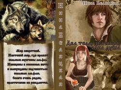 Два тела, два мира, одна душа (СИ) - Беляцкая Инна Викторовна
