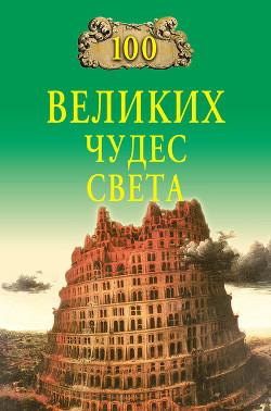 100 великих чудес света (с илл.) - Ионина Надежда Алексеевна