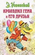 Крокодил Гена и его друзья (2011, с илл.) - Успенский Эдуард Николаевич