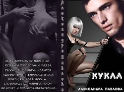 Кукла (СИ) - Павлова Александра Юрьевна
