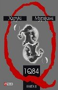1q84. книга ІІІ - Мураками Харуки