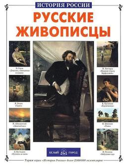 Русские живописцы - Сергеев Анатолий Николаевич