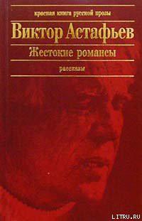 Людочка - Астафьев Виктор Петрович