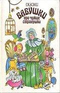 Читать книгу Сказки бабушки про чужие странушки
