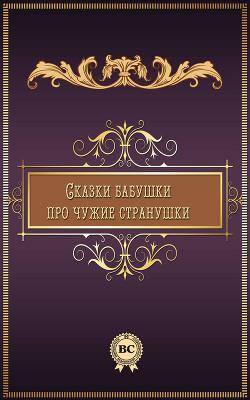 Сказки бабушки про чужие странушки - Сборник Сборник