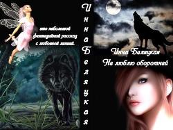Не люблю оборотней (СИ) - Беляцкая Инна Викторовна