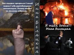 Я тебя боюсь!!! (СИ) - Беляцкая Инна Викторовна