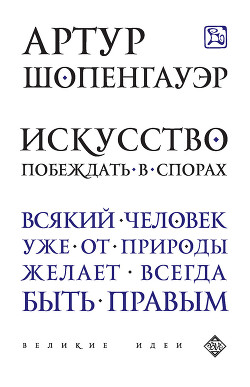 Эристика или искусство побеждать в спорах - Шопенгауэр Артур