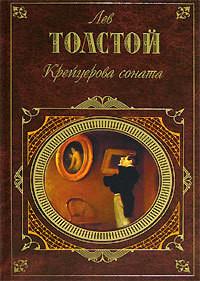 Живой труп - Толстой Лев Николаевич