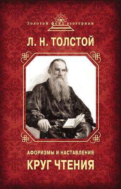 Круг чтения. Афоризмы и наставления - Толстой Лев Николаевич