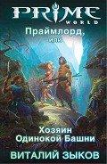 Праймлорд, или Хозяин Одинокой Башни - Зыков Виталий Валерьевич