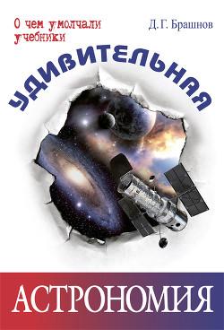 Удивительная астрономия - Брашнов Дмитрий Геннадьевич