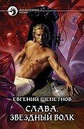 Звездный волк - Щепетнов Евгений Владимирович