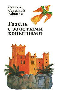 Газель с золотыми копытцами : сказки Северной Африки - Коллектив авторов