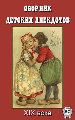 Сборник детских анекдотов XIX века - Сборник Сборник