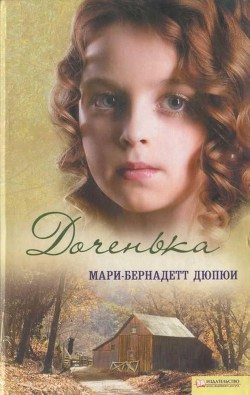 Доченька - Дюпюи Мари-Бернадетт