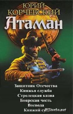 Атаман. Гексалогия - Корчевский Юрий Григорьевич