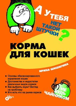 Корма для кошек - Шишигина Ирина