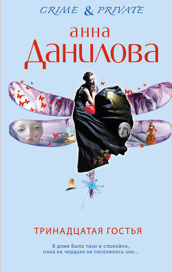 Тринадцатая гостья - Данилова Анна