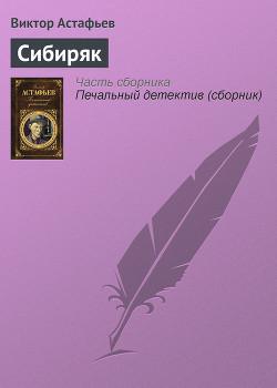 Сибиряк - Астафьев Виктор Петрович