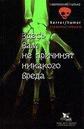 Здесь вам не причинят никакого вреда - Жвалевский Андрей Валентинович