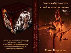 Злость и обида хорошо, но любовь никто не отменял (СИ) - Беляцкая Инна Викторовна