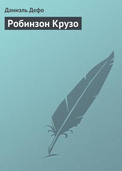 Робинзон Крузо (перевод К. Чуковского) - Дефо Даниэль