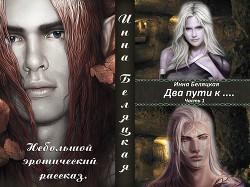 Два пути к .... (СИ) - Беляцкая Инна Викторовна